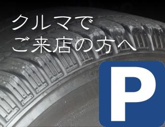 倉敷 そば 田 駐車場