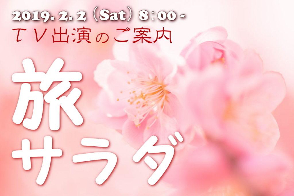 テレビ朝日系列「旅サラダ」出演のご案内・倉敷 そば