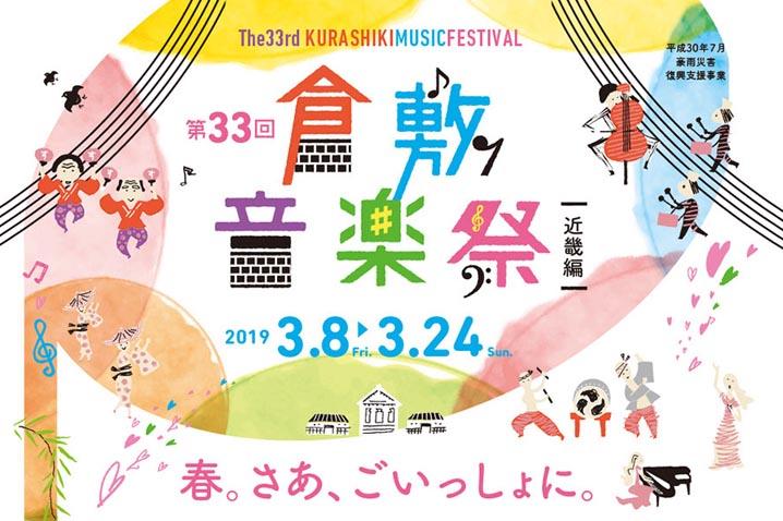 第33回倉敷音楽祭