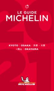 ミシュランガイド京都・大阪+岡山2021